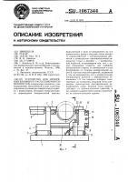 Патент 1067344 Устройство для измерения взаимного расположения поверхностей