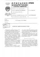 Патент 375812 Держатель микротелефонной трубки