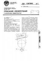 Патент 1507683 Устройство для перемещения грузов