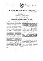 Патент 30718 Устройство для автоблокировки