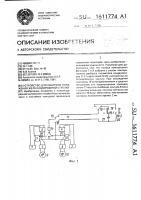 Патент 1611774 Устройство для контроля положения железнодорожной стрелки