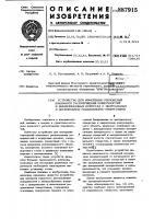 Патент 887915 Устройство для измерения отклонений взаимного расположения поверхностей в звездообразных корпусах с центральным и несколькими радиальными отверстиями