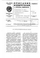 Патент 823511 Способ оттаивания мерзлых грунтов