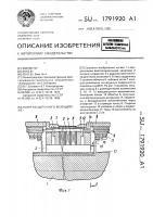Патент 1791920 Ротор бесщеточного возбудителя
