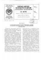 Патент 161795 Патент ссср  161795