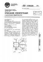 Патент 1588320 Устройство для разрезания рулонов