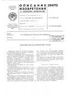 Патент 294772 Десантирования грузов