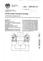 Патент 1675164 Устройство для сбрасывания грузов