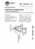 Патент 1321772 Сепаратор для волокнистого материала