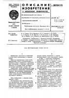 Патент 909418 Вертикальная топка котла