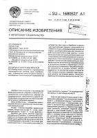 Патент 1680527 Барабан для резки викелей