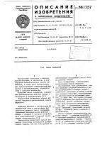 Патент 861757 Насос замещения
