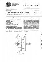 Патент 1647194 Импульсный привод