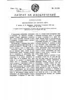 Патент 15129 Приспособление для сжигания нефти