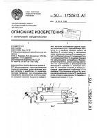 Патент 1752612 Канатная напочвенная дорога