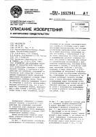 Патент 1657941 Устройство для измерения отклонений от соосности осей отверстий