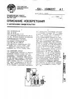 Патент 1506227 Котельный агрегат