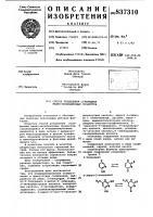 Патент 837310 Способ разделения сульфидныхмедно-молибденовых продуктов