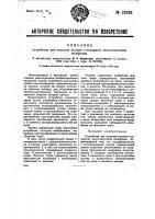 Патент 33201 Устройство для посылки вызова в аппаратах многочастотной телефонии