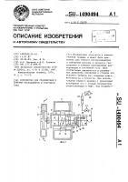 Патент 1490494 Устройство для градуировки и поверки расходомеров и счетчиков газа