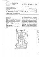 Патент 1704825 Дробилка для проб губчатого титана