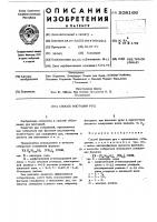 Патент 508166 Способ флотации руд