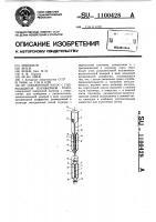 Патент 1100428 Скважинный насос с гидрозащитой плунжерной пары