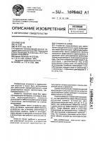 Патент 1698462 Глушитель шума