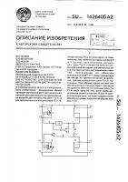 Патент 1626405 Устройство для определения места обрыва цепи дистанционного питания