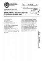 Патент 1182074 Способ получения биохимического уксуса