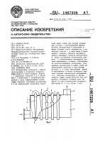 Патент 1467228 Глушитель шума