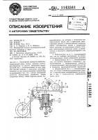 Патент 1143341 Полевой измельчитель