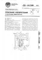 Патент 1417209 Устройство для автоматического установления соединений