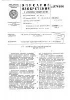 Патент 974104 Устройство для измерения параметров круглых отверстий