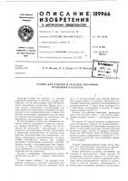 Патент 189966 Станок для очистки и укладки сварочной проволоки в кассеты