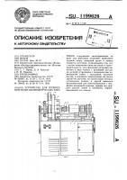 Патент 1199626 Устройство для поперечной резки цилиндрических заготовок