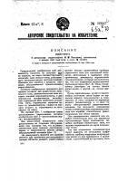 Патент 36847 Радиомаяк