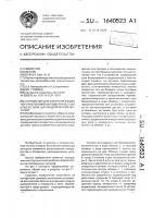 Патент 1640523 Устройство для контроля взаимного расположения поверхностей в отверстиях цилиндрических деталей