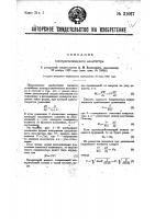 Патент 31067 Электростатический вольтметр