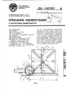 Патент 1167381 Мальтийский механизм