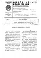 Патент 801793 Очистка зерноуборочного комбайна