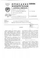 Патент 330304 Патент ссср  330304