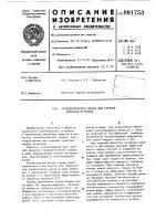 Патент 891753 Технологическая смазка для горячей прокатки металлов