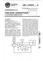 Патент 1104044 Устройство для измерения пути,пройденного локомотивом