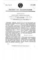 Патент 15595 Способ очистки салицилово-кислой ртути
