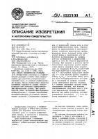 Патент 1522133 Способ сейсмической разведки