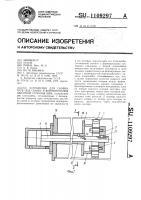 Патент 1109297 Устройство для сборки труб под сварку и формирования обратной стороны шва