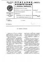 Патент 945573 Запорное устройство