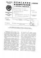 Патент 946866 Стенд для сборки и сварки длинномерных полотнищ прямолинейной и криволинейной форм