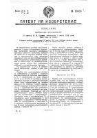 Патент 18633 Прибор для пунктирования